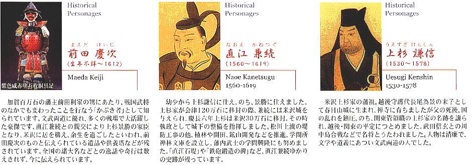 米沢・上杉藩