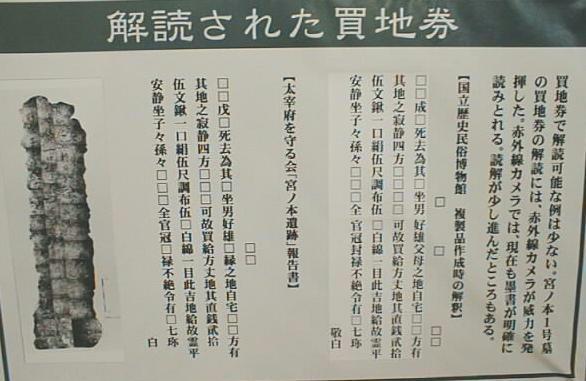 太宰府展示館