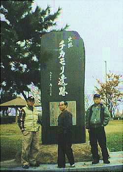金沢市・チカモリ遺跡