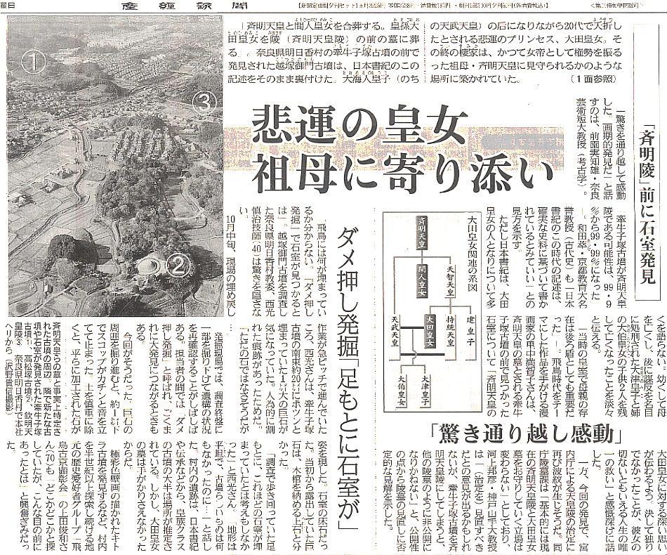 牽牛子塚古墳現地説明会2004.2.1...