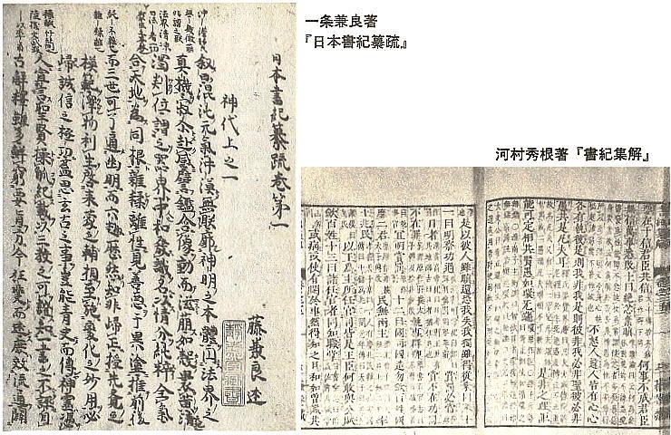古事記・日本書紀の謎-その5-