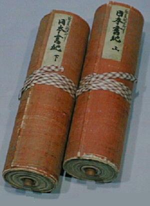 古事記・日本書紀の謎