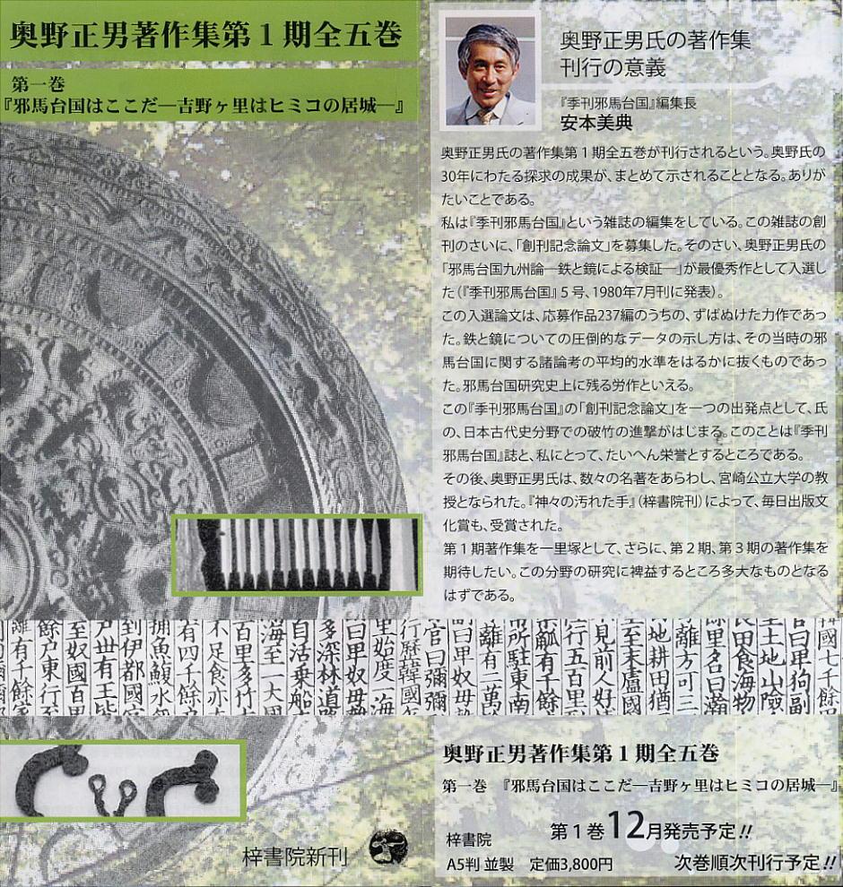 奥野正男先生著作集刊行記念パー...